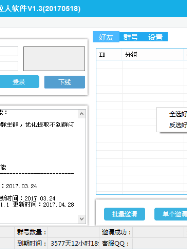 QQ群批量拉人软件