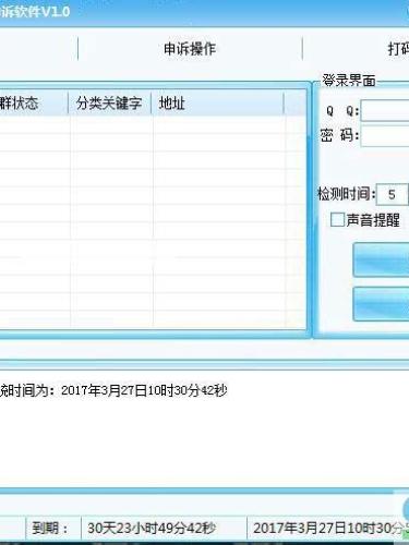QQ群星级监控申诉