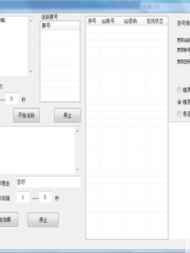 QQ加群+活跃软件