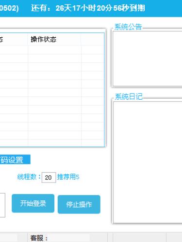QQ同意进群软件