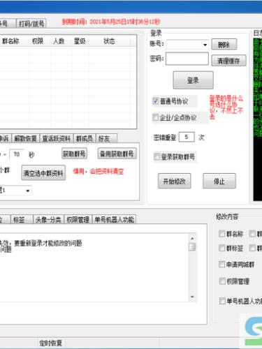 QQ群修改资料软件(群优化)