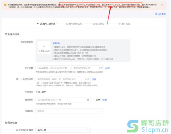 抖音小店开店解除14天限制(抖音小店入驻指南:执照下来3天成功开店)